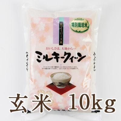 新潟産ミルキークイーン(特別栽培米)玄米10kg