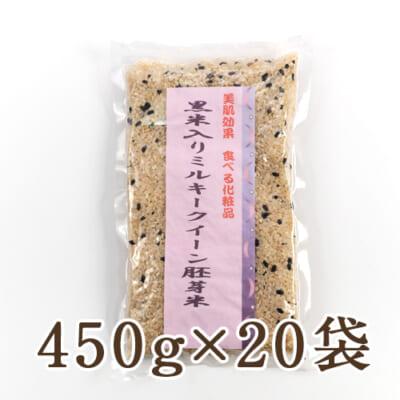 黒米入りミルキークイーン胚芽米 450g×20袋