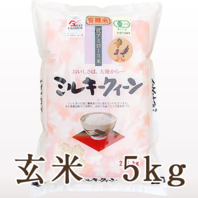 新潟産ミルキークイーン(JAS認証有機栽培米)玄米5kg
