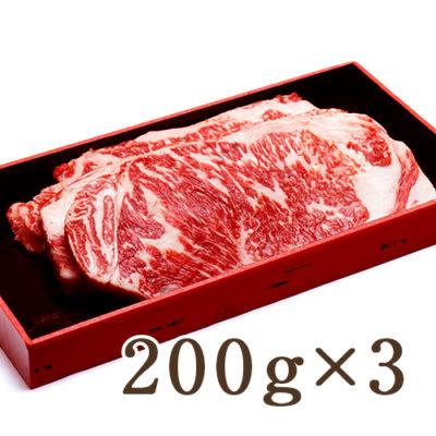 あがの姫牛 ロースステーキ 200g×3枚