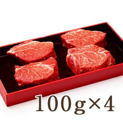 あがの姫牛 ヒレステーキ 100g×4枚