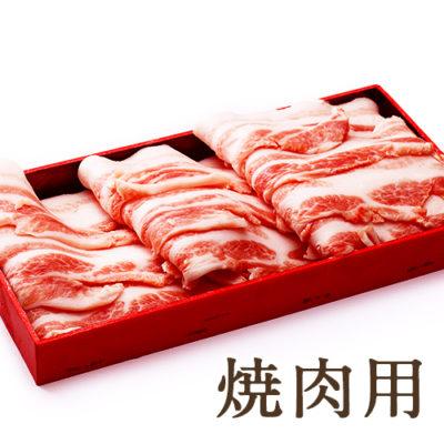 純白のビアンカ 豚バラ焼肉用 800g