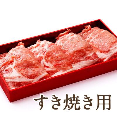 純白のビアンカ 豚ロースすき焼き用 800g