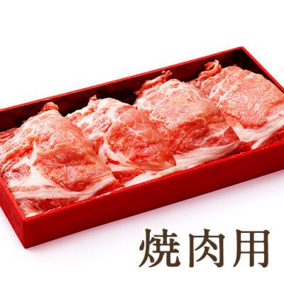 純白のビアンカ 豚ロース焼肉用 800g