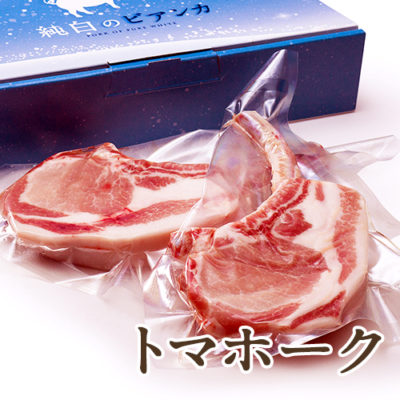 純白のビアンカ トマホーク(骨付き豚ロース肉)2本