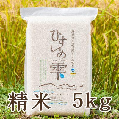 ひすいの雫 精米5kg