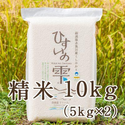 ひすいの雫 精米10kg
