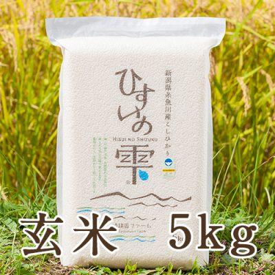 ひすいの雫 玄米5kg