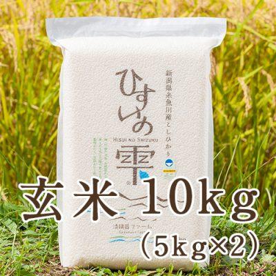 ひすいの雫 玄米10kg