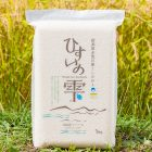 30年度米 糸魚川産コシヒカリ「ひすいの雫」(特別栽培米)
