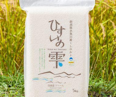 令和元年度米 糸魚川産コシヒカリ「ひすいの雫」(特別栽培米)