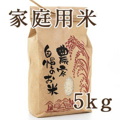 魚沼津南産コシヒカリ 家庭用米 精米 5kg