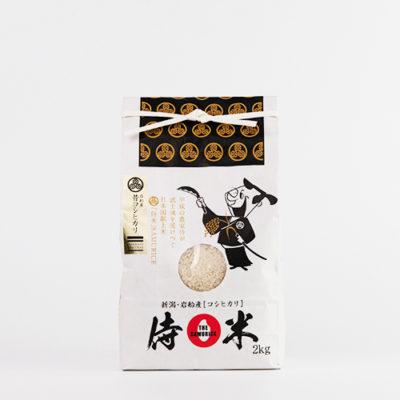 岩船産 昔コシヒカリ「侍米」 精米2kg