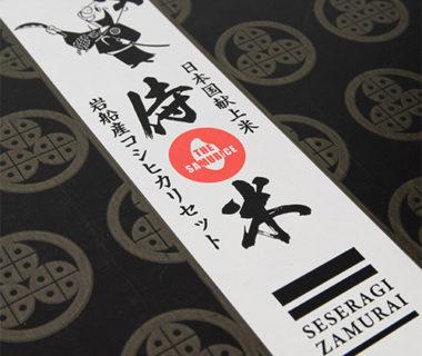 令和元年度米 岩船産コシヒカリ「侍米」食べ比べセット