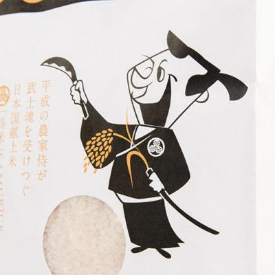 せせらぎの自社ブランドコシヒカリ「侍米」