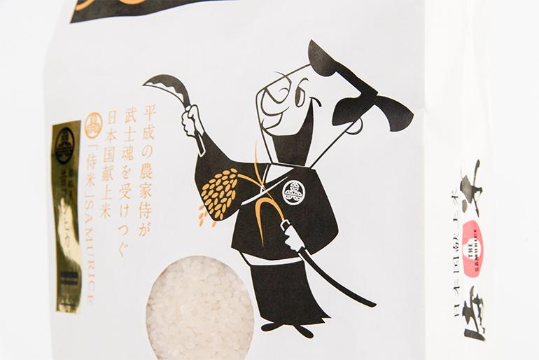 せせらぎの自社ブランドコシヒカリ「侍米」!