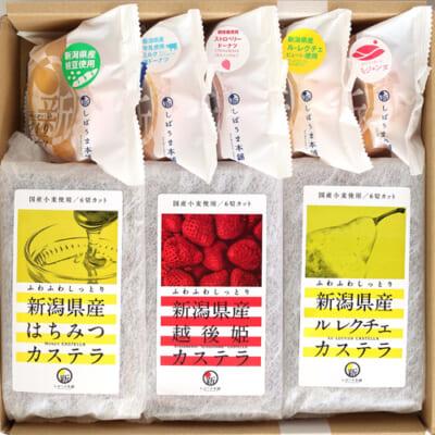 新潟県産カステラ3個・焼きドーナツ5個詰め合わせ