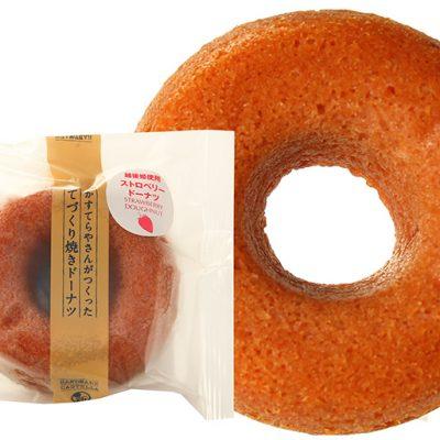 ストロベリー焼きドーナツ