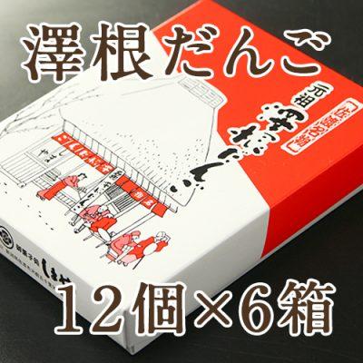 澤根だんご 72個(12個×6箱)