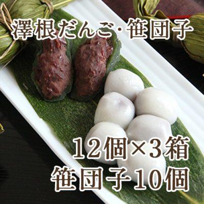 澤根だんご 36個(12個×3箱)+笹団子10個セット