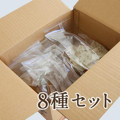 かきもち 8種詰め合わせ(50g×8袋)