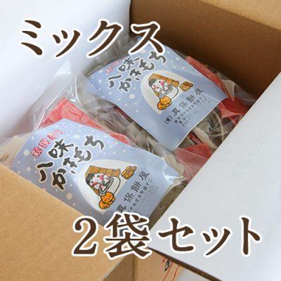 かきもち ミックス2袋(300g×2袋)