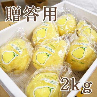 【贈答用】ル・レクチェ 2kg(5~7玉)