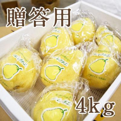 【贈答用】ル・レクチェ 4kg(9~12玉)