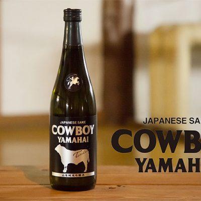 柔らかくすっきりとした味わい『Cowboy Yamahai Tender』