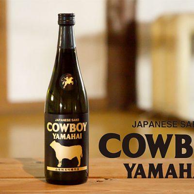 お肉料理に合う新感覚の日本酒『Cowboy Yamahai』