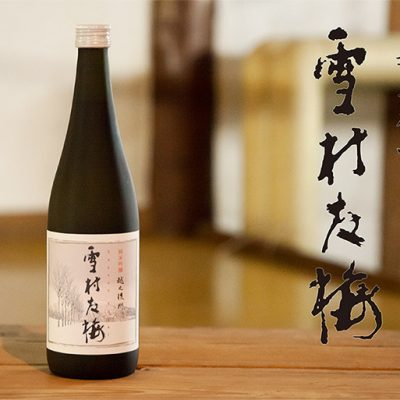 """新潟の禅僧""""雪村友梅""""にちなんで造られた日本酒"""
