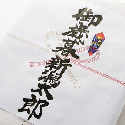 熨斗(のし)には書道師範直筆の表書き・名入れをします