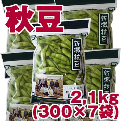 しんどおり秋豆2.1kg(300g×7袋)