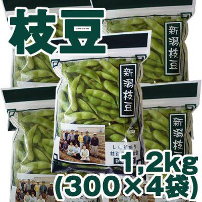 しんどおり枝豆1.2kg(300g×4袋)