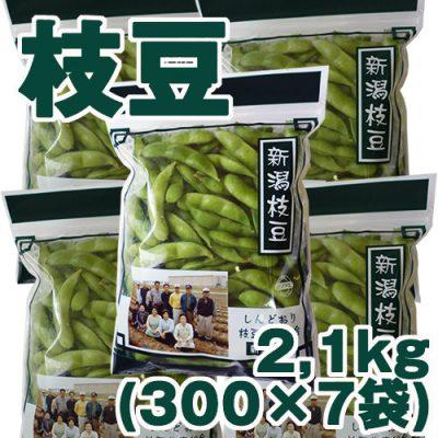 しんどおり枝豆2.1kg(300g×7袋)