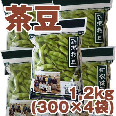 しんどおり茶豆1.2kg(300g×4袋)