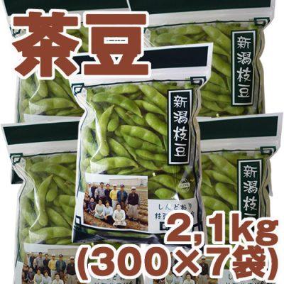 しんどおり茶豆2.1kg(300g×7袋)