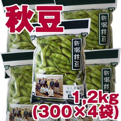 しんどおり秋豆1.2kg(300g×4袋)