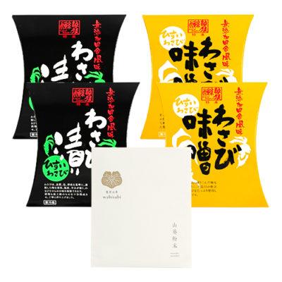 糸魚川産真妻わさびの加工品 3種5個セット