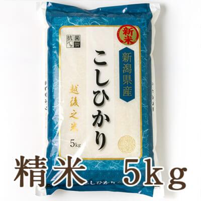 【定期購入】新潟県産コシヒカリ 精米5kg