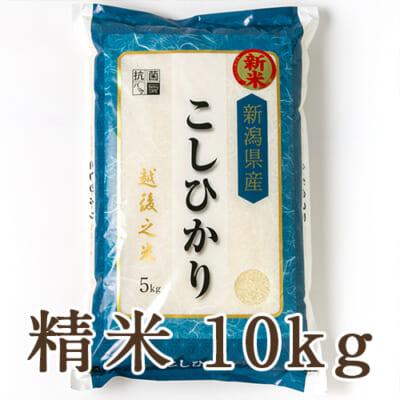【定期購入】新潟県産コシヒカリ 精米10kg