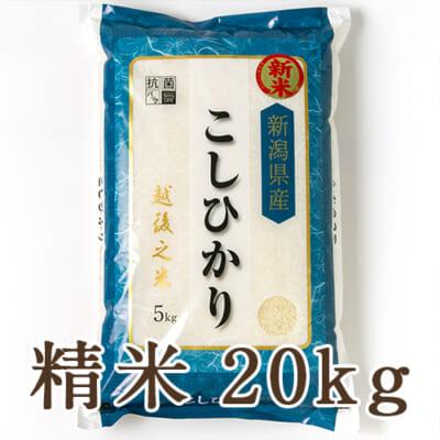 【定期購入】新潟県産コシヒカリ 精米20kg