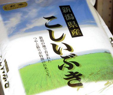 30年度米 新潟産こしいぶき
