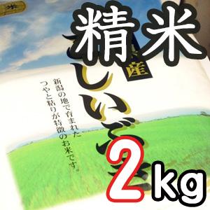 【定期購入】新潟県産こしいぶき 精米2kg