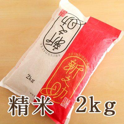 新潟県産 新之助 精米2kg