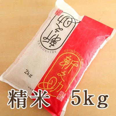 【定期購入】新潟県産 新之助 精米5kg