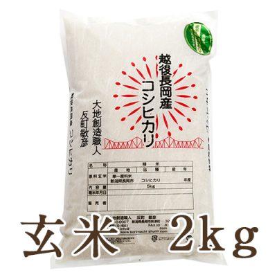 新潟産コシヒカリ 玄米2kg