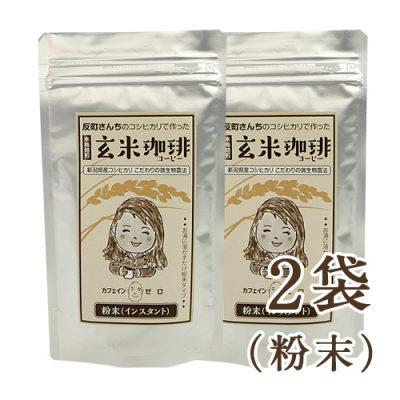 玄米珈琲(粉末タイプ)2袋