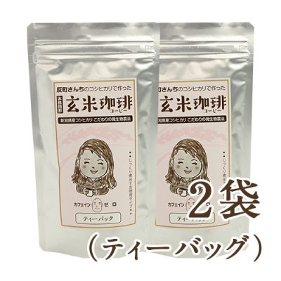 玄米珈琲(ティーバッグタイプ)2袋