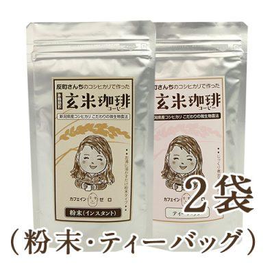 玄米珈琲 2袋セット